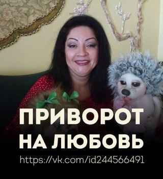 Приворот по фото вконтакте