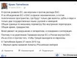 Тайчибеков Ермек Путин Владимир Владимирович = Тормоз для России + Прогресс для Средней Азии