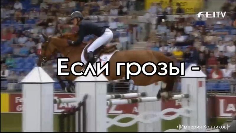 Конный Спорт|Империя Конников