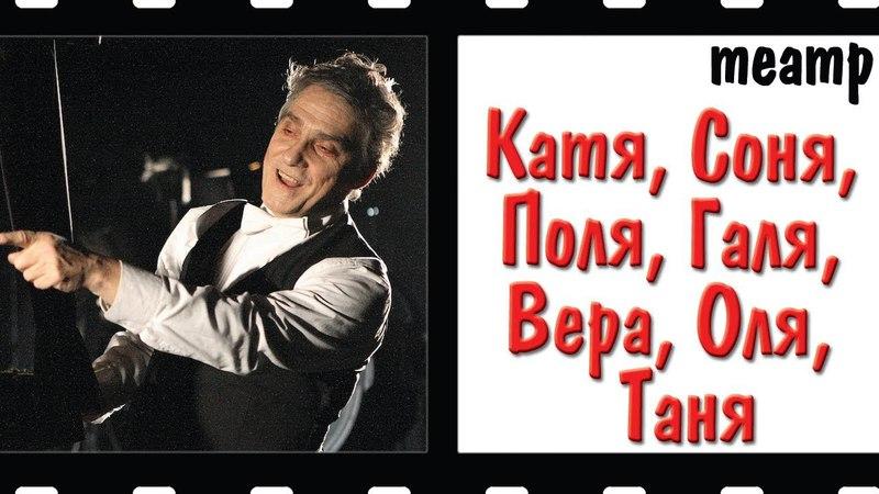 Катя, Соня, Поля, Галя, Вера, Оля, Таня... «Школа драматического искусства». Драма.