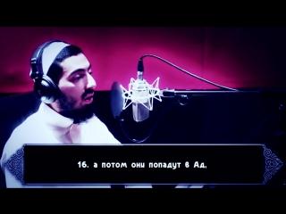 Сура 83 МутаффифинФахад Азиз Ниязи