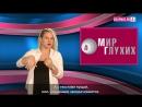 МИР ГЛУХИХ_ Михаил Веселов_ Видео, ЖЯ и грамотность
