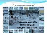 Баянкина Валерия Мой любимый дворик