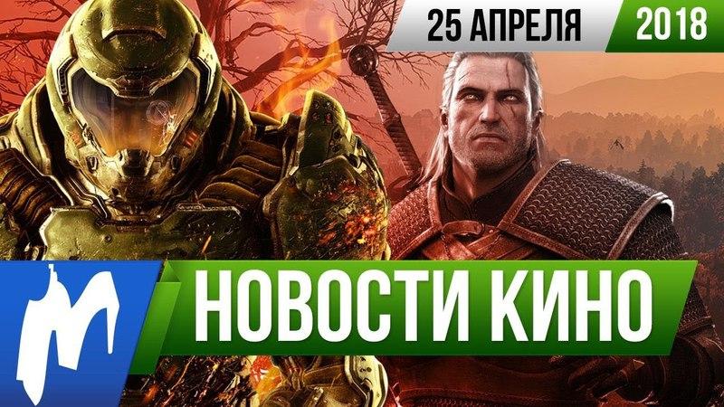 ❗ Игромания НОВОСТИ КИНО 25 апреля DOOM Ведьмак Стивен Спилберг Люди Икс Форсаж