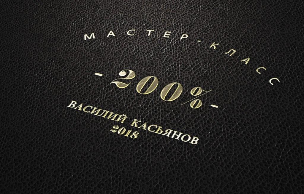 мастер-класс 200%