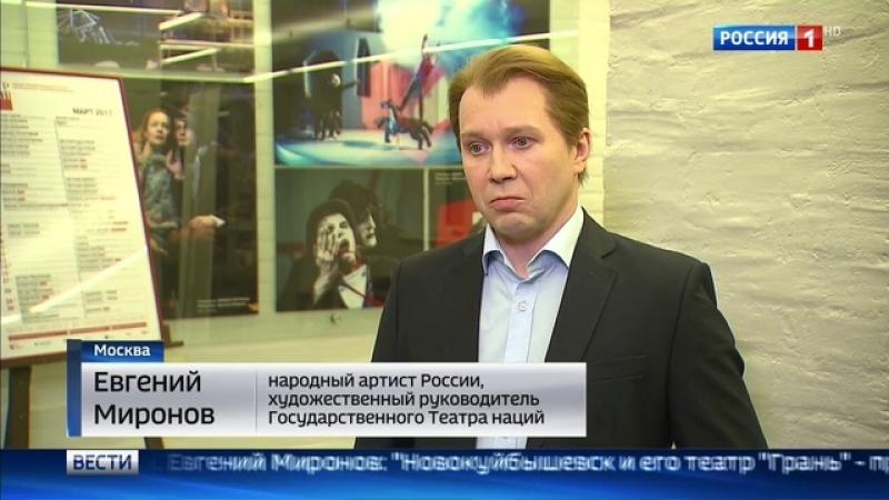 Вести-Москва • Корабль дураков из Новокуйбышевска переехал в Театр Наций
