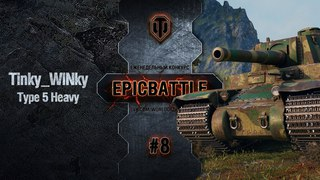 EpicBattle #8: Tinky_WlNky / Type 5 Heavy  World of Tanks