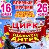 "ЦИРК-ШАПИТО ""АНТРЕ"""