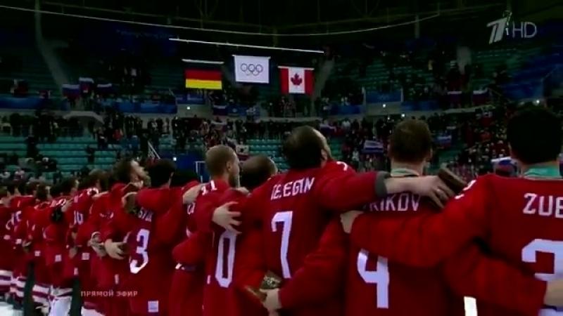 Гимн России звучит вопреки всем запретам - поют хоккеисты и наши болельщики, в то время, как звучит Олимпийский гимн.