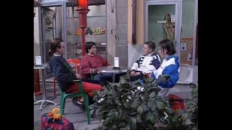 Дежурная аптека (3-27) -- Никому об этом не говори (1994)