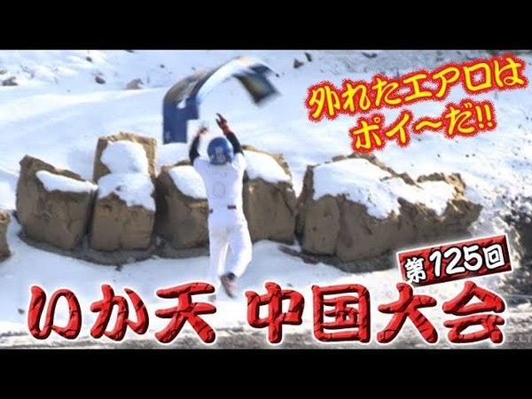 Drift Tengoku VOL.62 — 第125回 いか天 中国大会