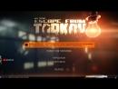 Вылазка в Тарков   Выполняю миссии в кооперативе 3