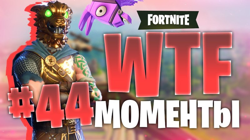 Fortnite WTF Moments Ep.44   Фортнайт смешные моменты 44