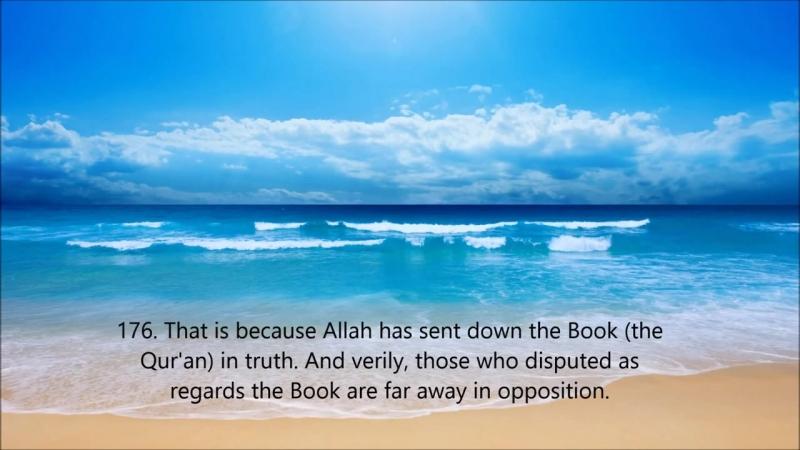 ]اquran in English اWhat is Quran Quran is the word of God God sent down to the Prophet Mohammadبقرة