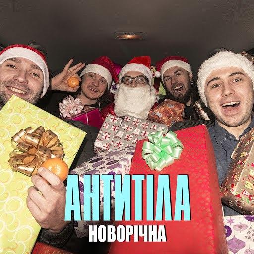 Антитіла альбом Новорічна