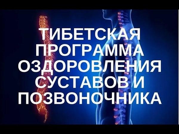 ТИБЕТСКИЙ КОМПЛЕКС ВОССТАНОВЛЕНИЯ СУСТАВОВ ЦИГЖОНГ ЛЕЧЕНИЕ СУСТАВОВ И ПОЗВОНОЧНИКА В Луганский