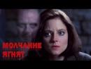 "Фильм ""Молчание ягнят""_1991 (триллер, детектив)."