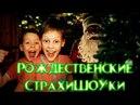 Рождественские СтрахиШОУки – Мистические Рождественские Истории   Страхи Шоу 37