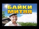 Байки Митяя сериал