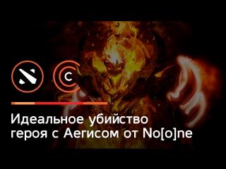 No[o]ne уничтожает Luna с Aegis of the Immortal