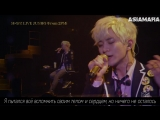 JUNHO (from 2PM) - Can't let you go. рус. саб. (АЗИАМАФИЯ)