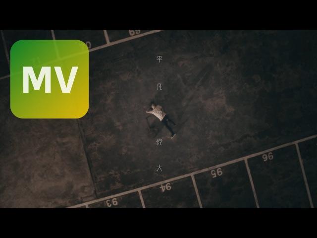 順鵬 Yorke Tsai《平凡最偉大 Simple is Best》Official MV 【HD】