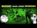 Royal Quest АНОНС Royal Quest на канале Endee Болтушки