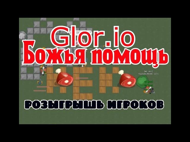 Mc AXE   Божья помощь в glor.io   Розыгрыш игроков в glor.io