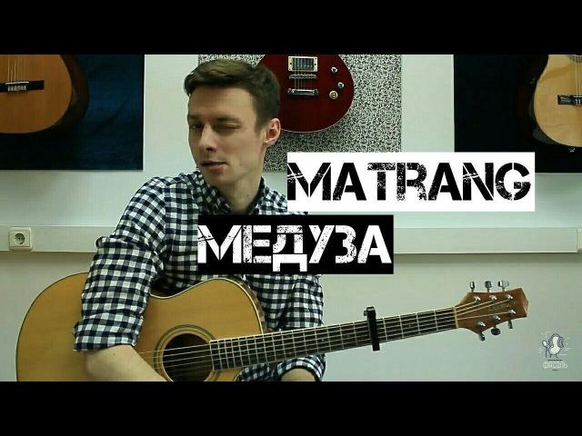 MATRANG - МЕДУЗА на гитаре. Как играть. Аккорды. | Ваня, научи!