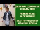 Иванюк Елена Детское здоровье и БАДы NSP. Результаты в практике