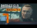 Battlefield Hardline - Прохождение кампании - Cерия 7: Голливуд