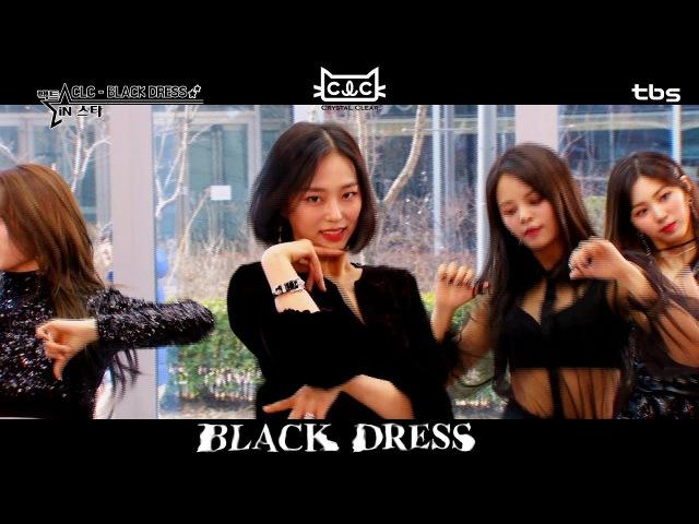 [팩트MV] CLC - BLACK DRESS (씨엘씨 - 블랙드레스)