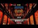 Ukrainian Students Tournament 2018. Финал