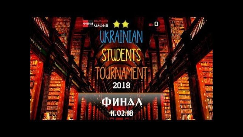 Ukrainian Students Tournament 2018. Финал » Freewka.com - Смотреть онлайн в хорощем качестве