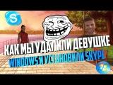 Как мы удалили девушке папку Windows и установили Skype | Amazing RP