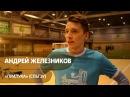 Андрей Железников - «Прилука» СПбГЭУ