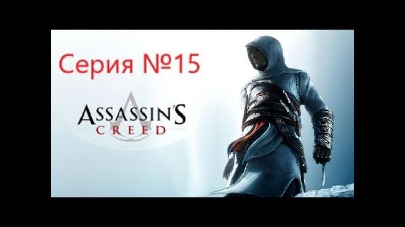 Прохождение Assassin's Creed|Серия №15|Мажд Аддин
