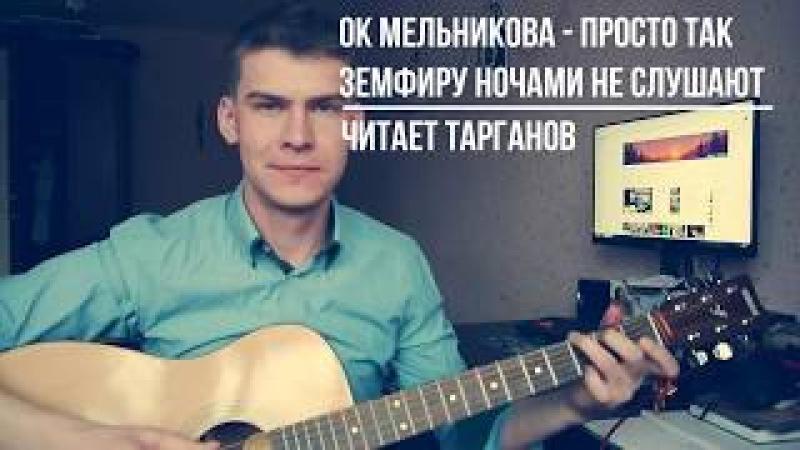 Ок Мельников - Просто так земфиру ночами не слушаютТарганов Ок мельникова