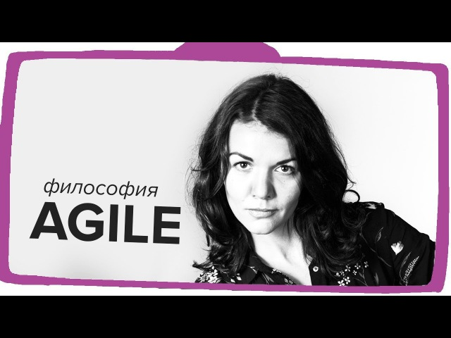 Вебинар Организации Будущего и Философия Agile Екатерина Москова