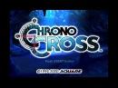 Chrono cross 7 Прохождение Корабль призрак Логово Злобстера