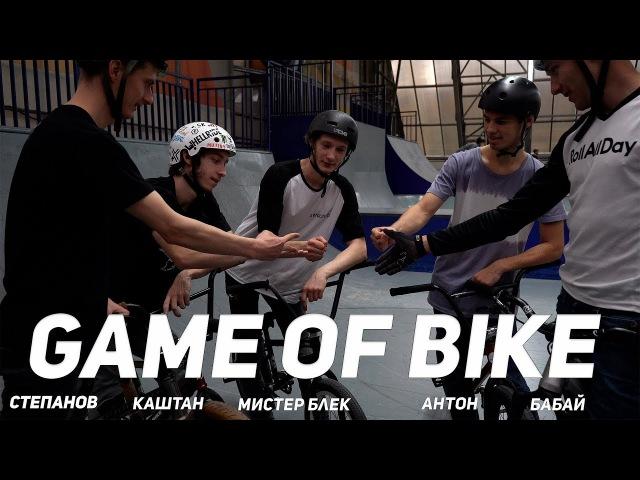 Game of BIKE в Жести: два Антона, Бабай, Саша Блек и Каштан