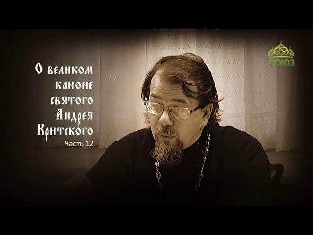Великий покаянный канон Андрея Критского объясняет священник Константин Корепанов. Часть 12