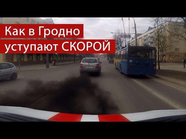 От первого лица: Как в Гродно пропускают автомобили скорой помощи и ГАИ