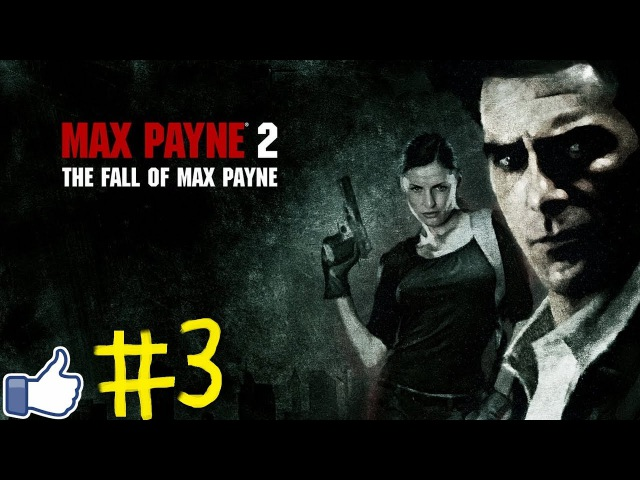 Max Payne 2: The Fall of Max Payne ➤Прохождение 3➤