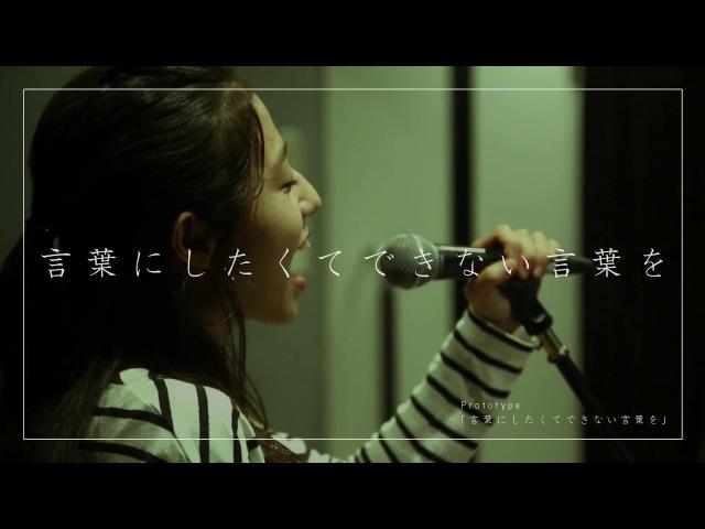Kirishima Nodoka - Kotoba ni Shitakute Dekinai Kotoba o [Teaser Video] -Prototype-