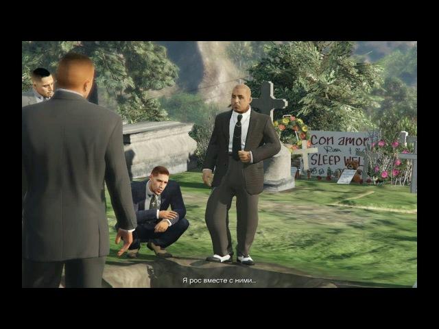 Задания в GTA 5 Online 05 Ламар Похоронная процессия