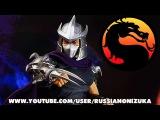 ШРЕДДЕР в МОРТАЛ КОМБАТЕ - TMNT Shredder in Mortal Kombat Armageddon