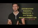 Аномалии Покера Выпуск 1 Легенда Микролимитов