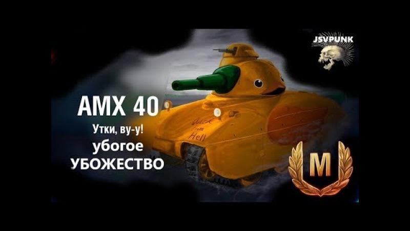 ГАДКИЙ УТЁНОК гроза рандома АМХ-40