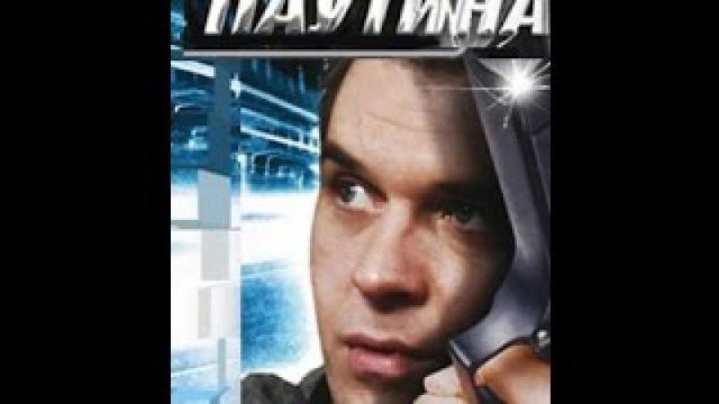 Сериал Паутина 1 сезон 14 серия